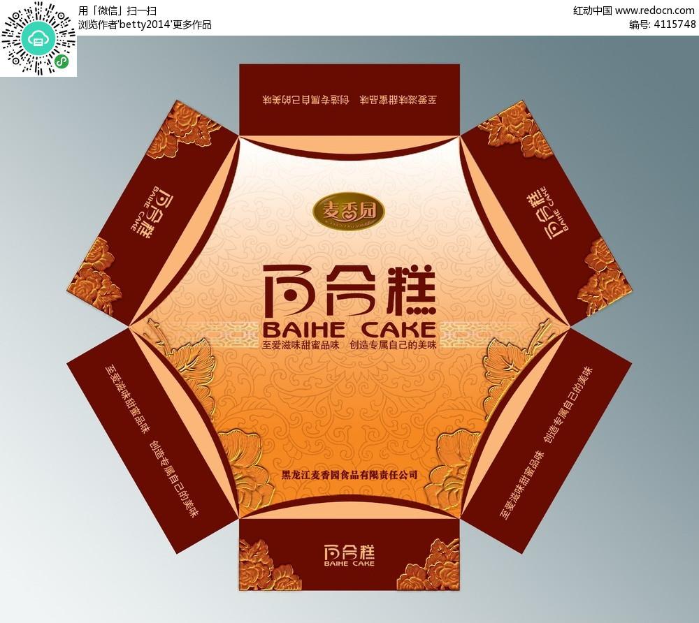 免费素材 psd素材 psd广告设计模板 包装设计 百合糕食品包装盒平面图