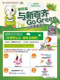 百货商场绿色骑行活动海报