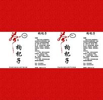 枸杞子红色包装盒平面图