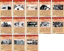 13个抗日战争历史展板