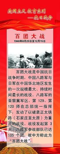 百团大战抗战展架