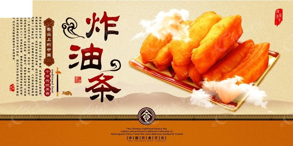 传统小吃炸油条宣传海报