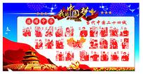 当代中国二十四诚红色剪纸展板
