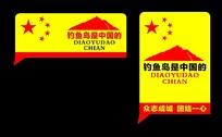 钓鱼岛是中国的宣传素材