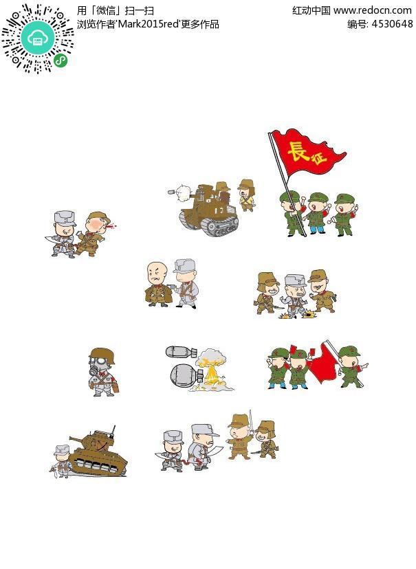 红军长征抗日漫画
