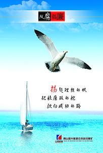 蓝色天空海洋背景反腐倡廉展板
