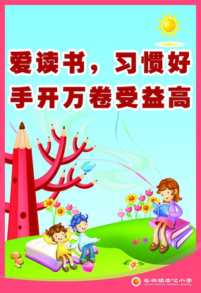 儿童读书分享会ppt模板