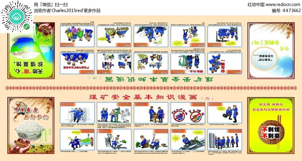 煤矿安全基本知识漫画展板