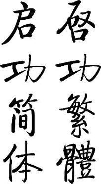 启功字体繁和简