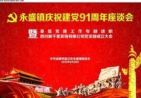 庆祝建党91年座谈会展板