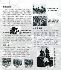 台儿庄战役等黑白照片展板