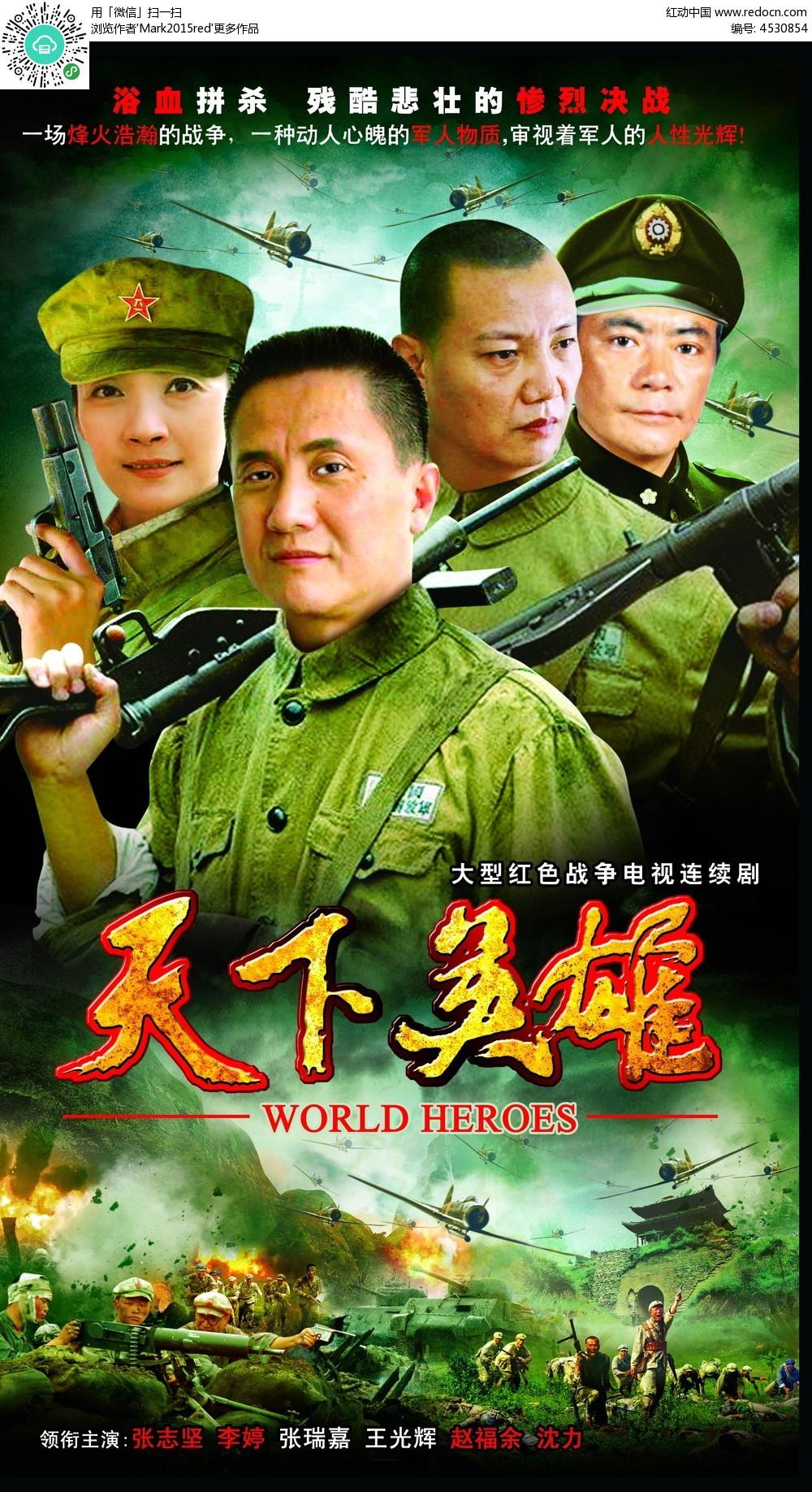 天下英雄电影宣传海报