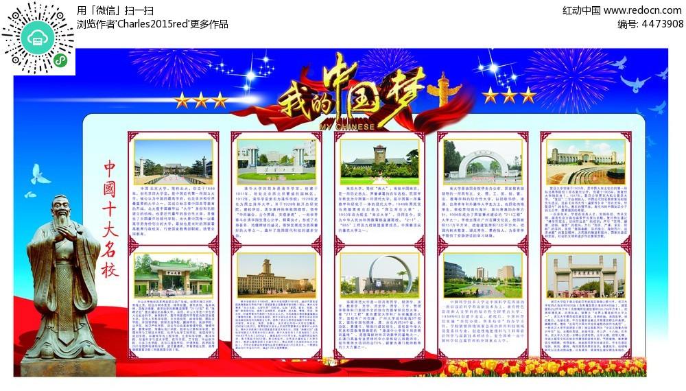我的中国梦中国十大名校宣传栏