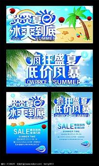 夏日促销海报、背景板
