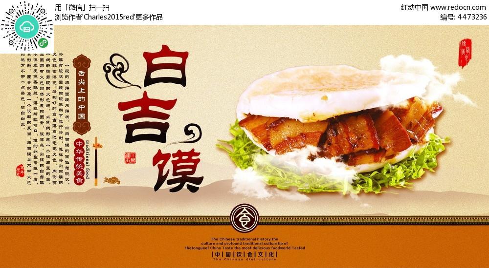 中华传统美食白吉馍宣传板