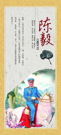 中华人民共和国元帅陈毅展板设计