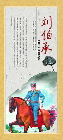 中华人民共和国元帅刘伯承宣传板