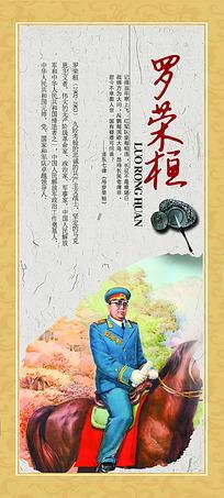 中华人民共和国元帅罗荣桓宣传展板