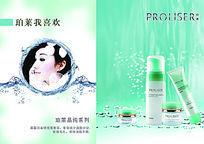 铂莱精纯系列化妆品海报