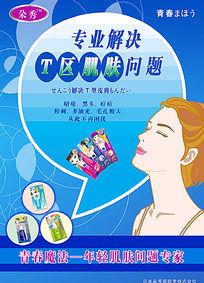 朵秀化妆品海报