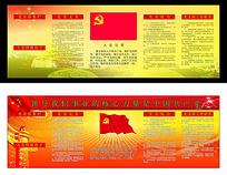 共产党入党宣誓宣传栏
