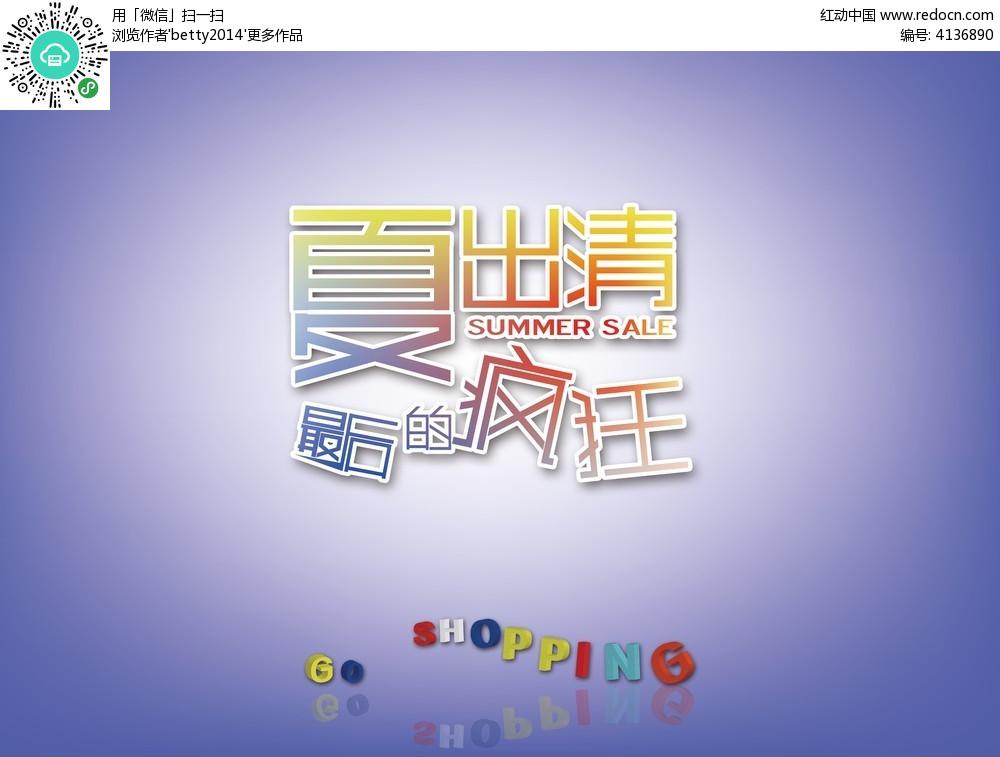 夏楚青最后的疯狂主题促销海报