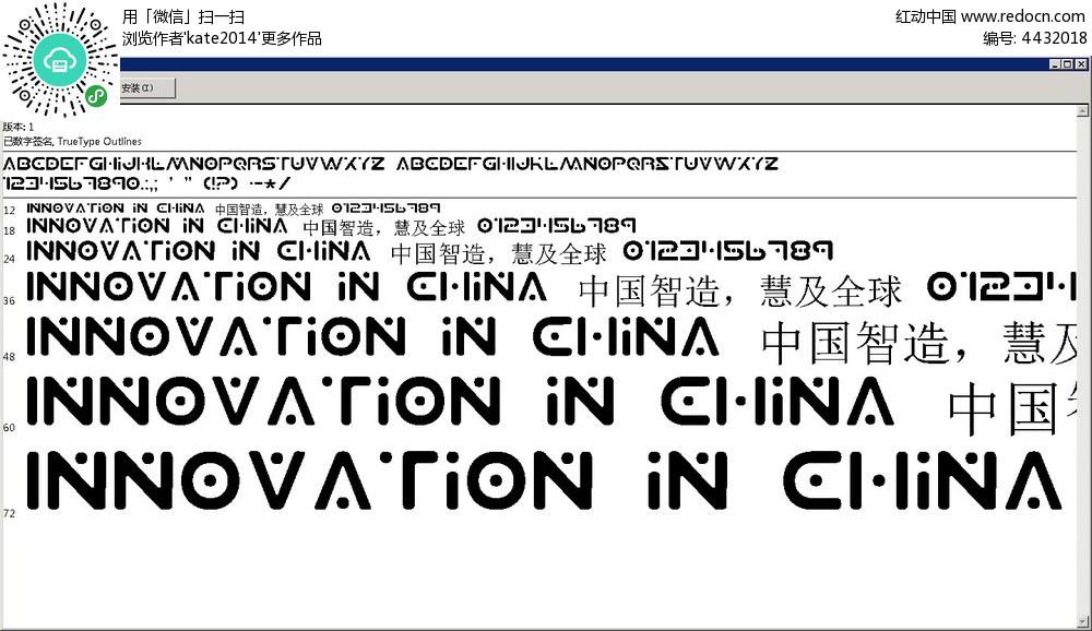 搭调英文_planet s英文系统字体设计