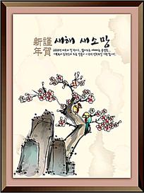 恭贺新年韩国水墨画山峰树木插画