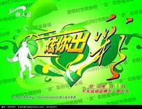 贵人鸟绿色促销海报