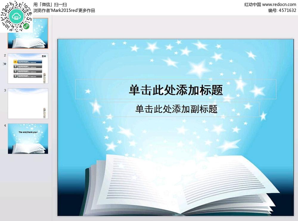 蓝色背景书籍ppt模板免费下载_教育培训素材图片