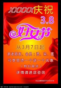 庆祝妇女节商家妇女节海报