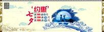 七夕节淘宝促销海报