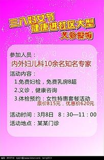 三八妇女节社区义诊促销活动