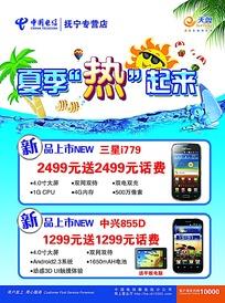 中国电信专卖店促销海报