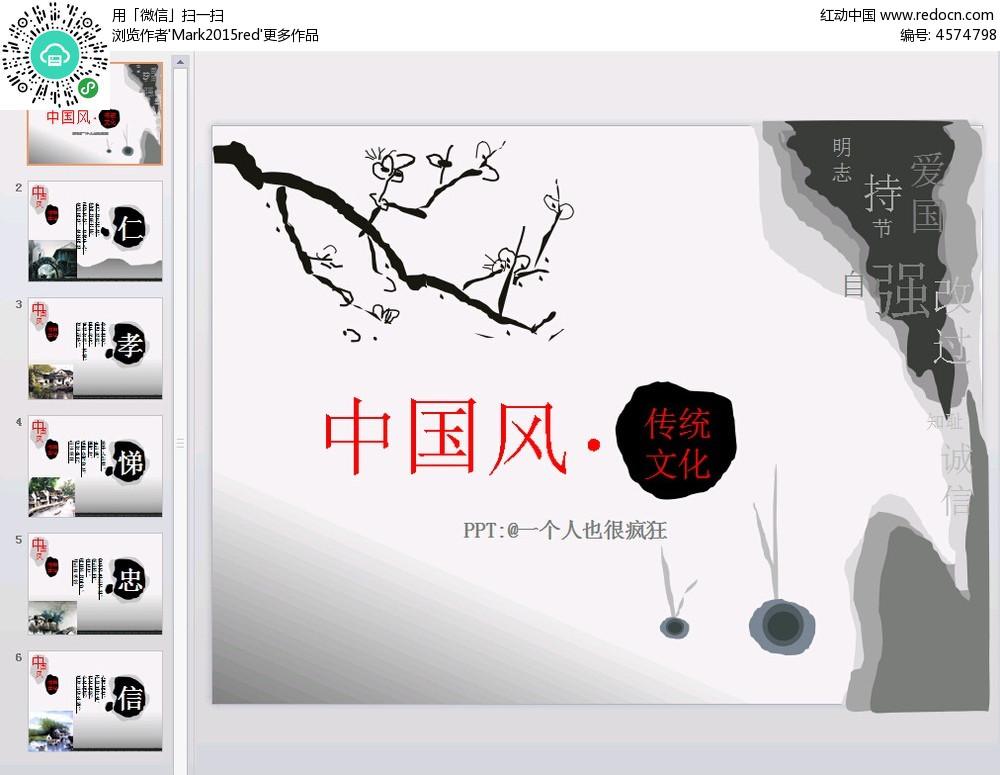 传统中国风ppt模板图片