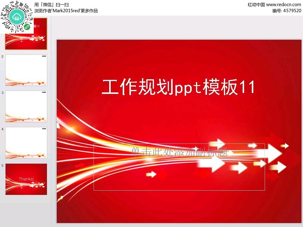 工作规划红色背景ppt模板