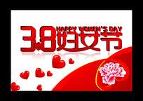 红色三八妇女节海报模板