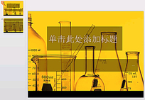 化学器皿黄色背景PPT模板