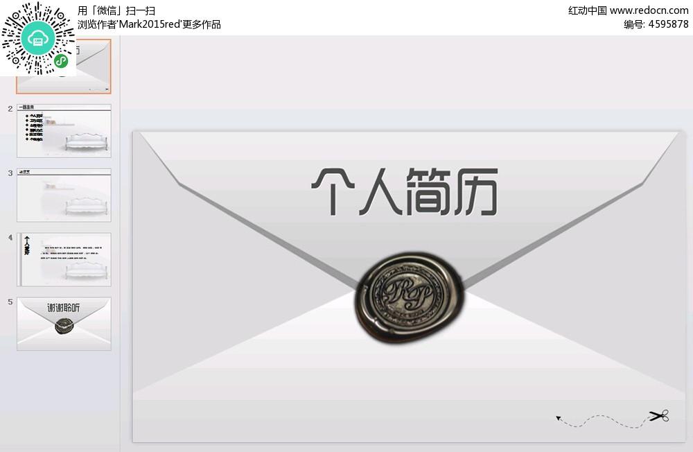 信封个人简历ppt模板图片