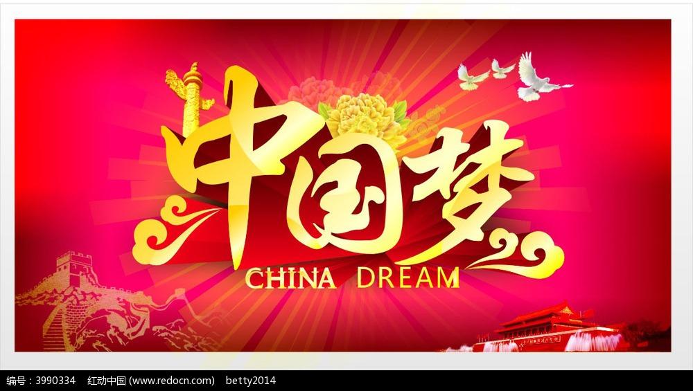 中国梦红色主题海报