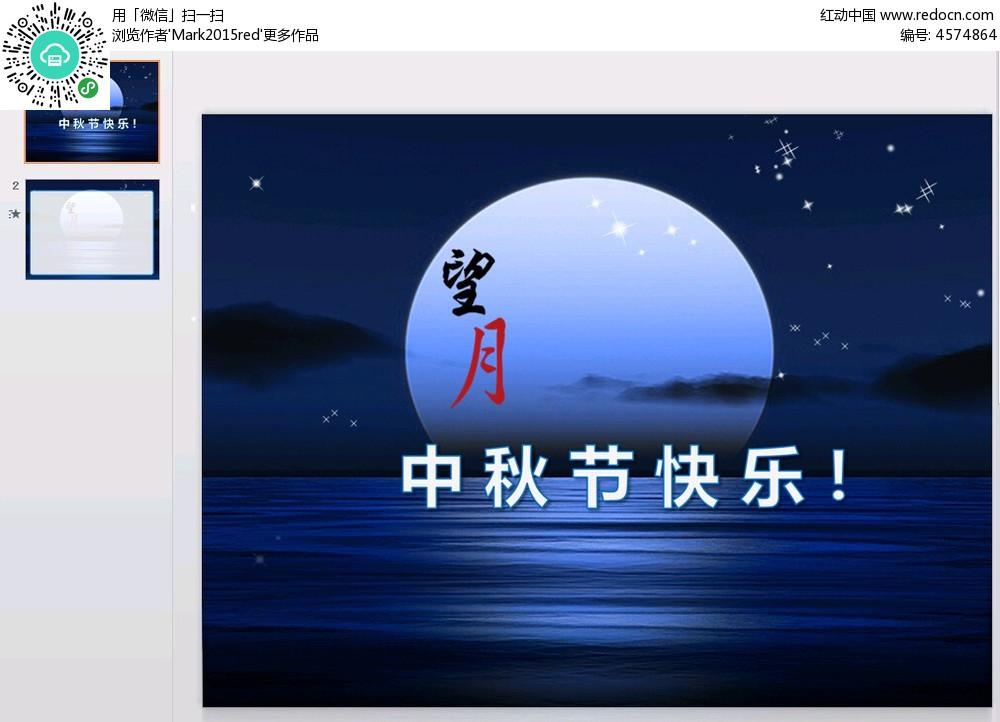 中秋节蓝色背景ppt模板免费下载_节日民俗素材图片