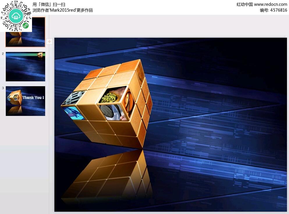 金色立体魔方PPT模板素材免费下载 编号4576816 红动网