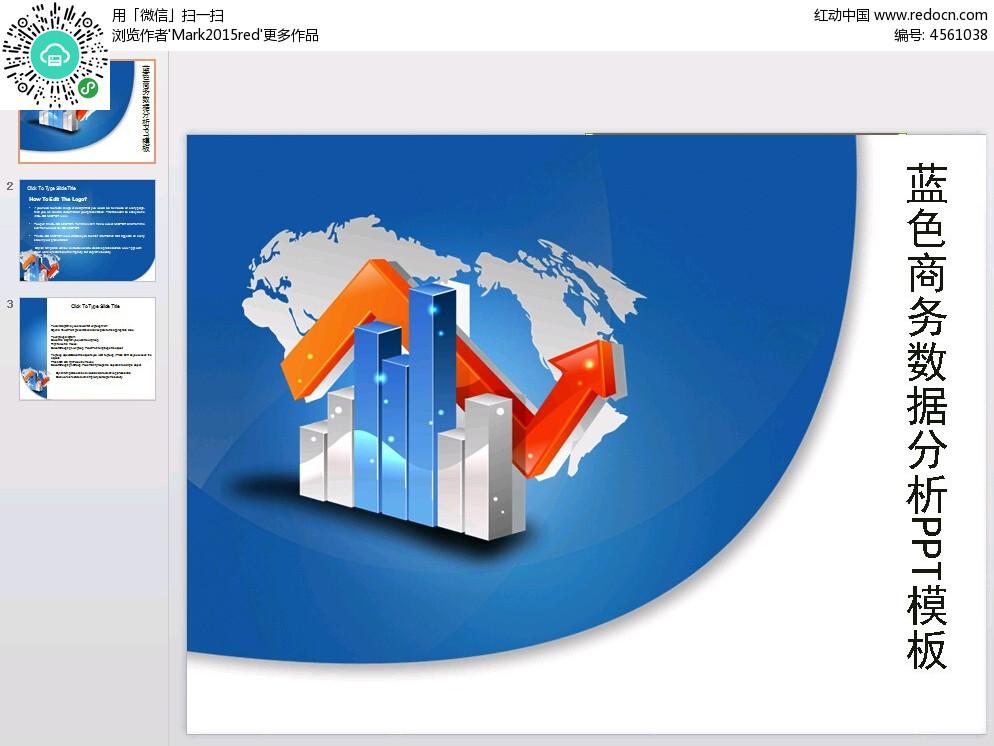 蓝色商务数据分析ppt模板免费下载_表格图标素材图片