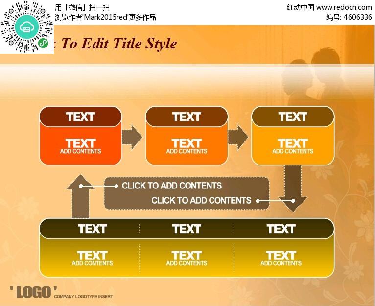 流程图图表ppt模板素材免费下载(编号4606336)_红动网图片
