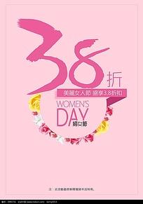 享受三八折女神节粉色展架海报图片