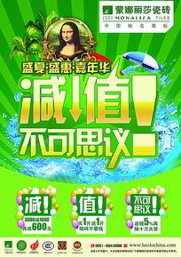 蒙娜丽莎瓷砖绿色促销海报