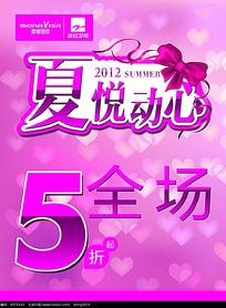 蒙娜丽莎浙江卫视粉色促销海报