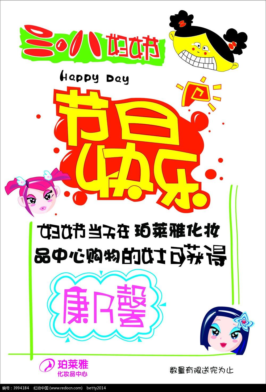 三八节节日快乐手绘pop海报