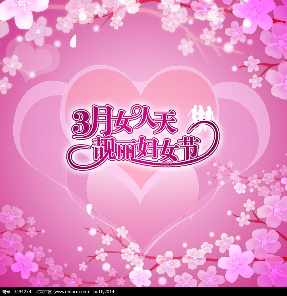 三月女人天靓丽妇女节主题粉色海报PSD素材免费下载 编号3994274