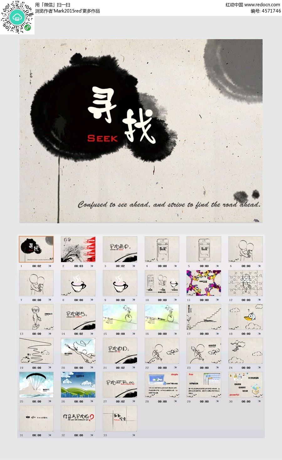 中古风水墨ppt模板免费下载图片